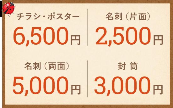 チラシ・ポスター6,500円/名刺(片面)2,500円/名刺(両面)5,000円/封筒3,000円