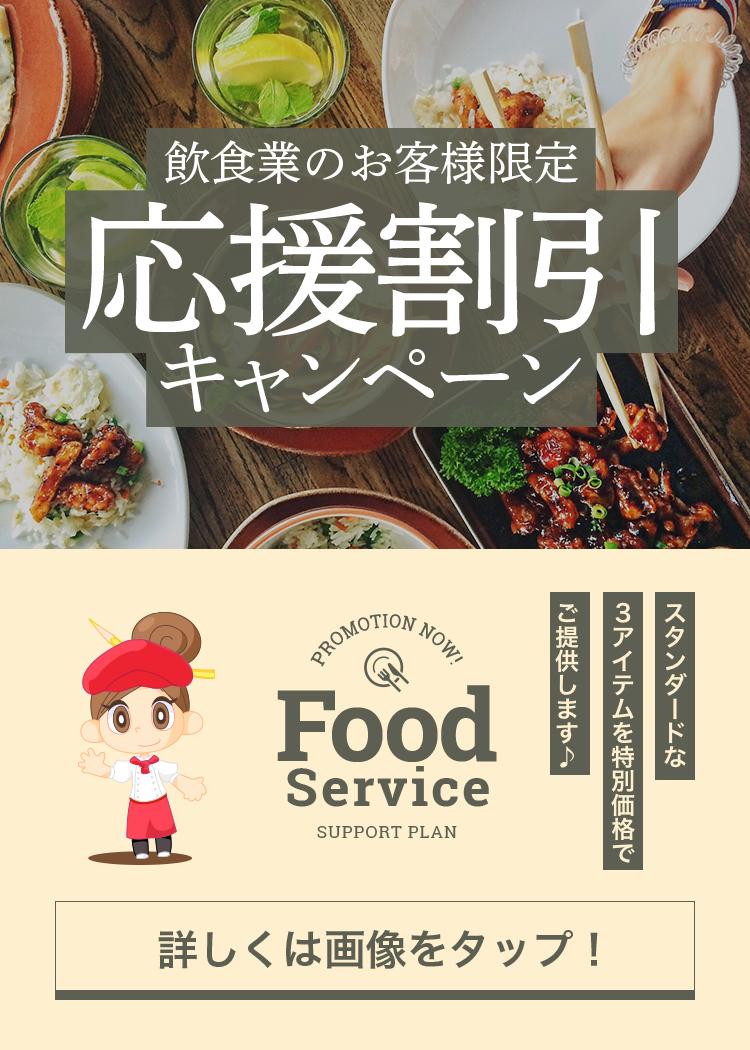 飲食業のお客様限定 応援割引キャンペーン