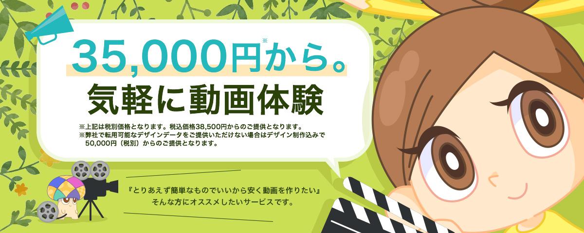 50,000円から。気軽に動画体験