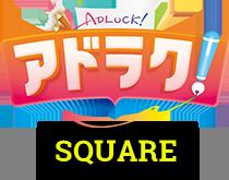 AD Luck!アドラクSQUARE