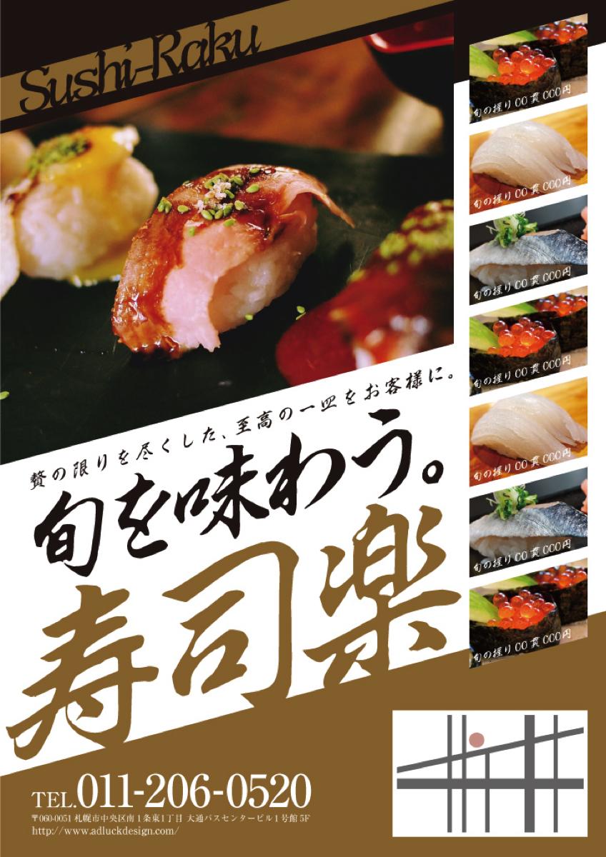 01_sus_00043