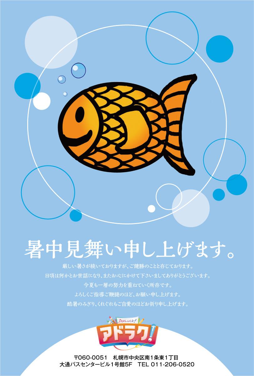 10_sho_00006_t_hagaki