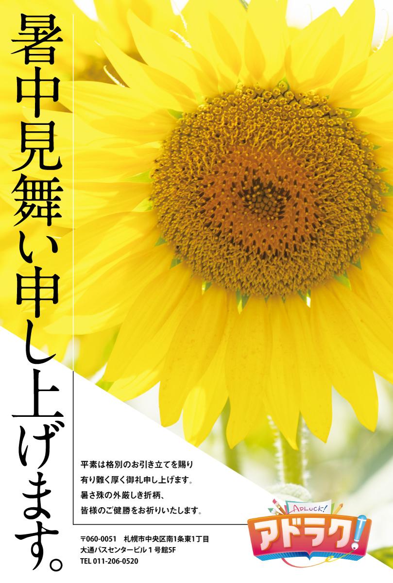 10_sho_00010_t_hagaki