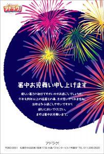 https://adluckdesign.com/cms/wp-content/uploads/2017/07/10_sho_00027_t_hagaki-203x300.jpg
