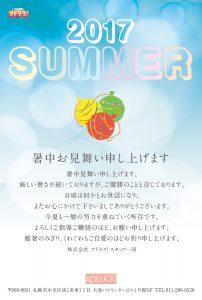 https://adluckdesign.com/cms/wp-content/uploads/2017/07/10_sho_00035_t_hagaki-202x300.jpg