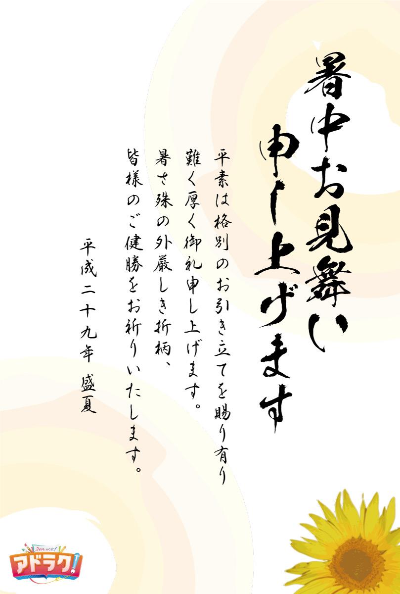 10_sho_00038_t_hagaki