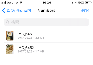 「ファイル」アプリに写真を保存した