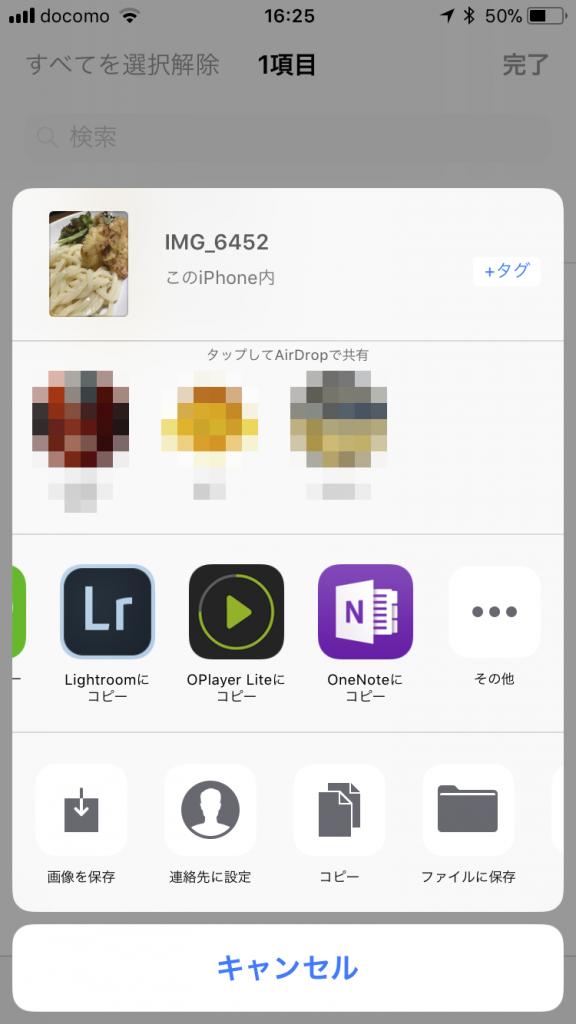 「ファイル」アプリから他のアプリへ