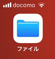 「ファイル」アプリのアイコン App Files