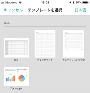 Numbersの新規作成画面