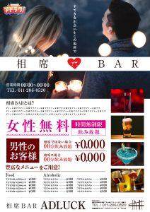 01_bar_00210