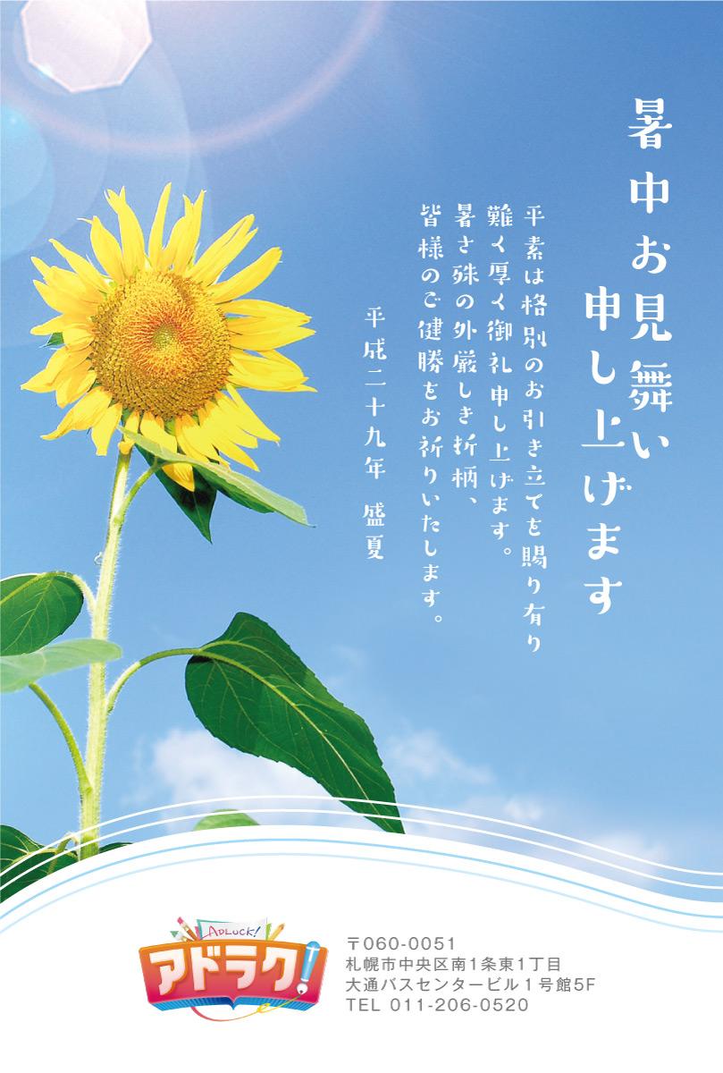 10_sho_00036_t_hagaki