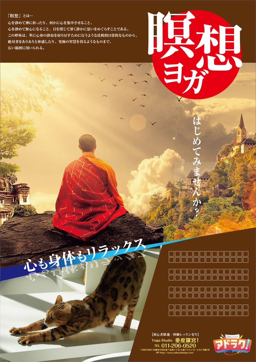 11_yog_00043