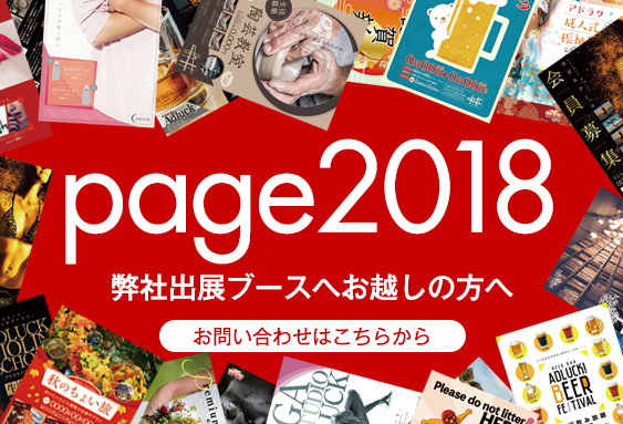 page2018来場者の方へ