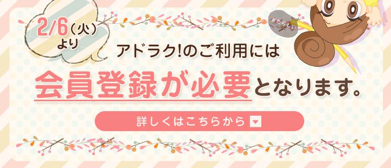 会員登録案内_20180301〜